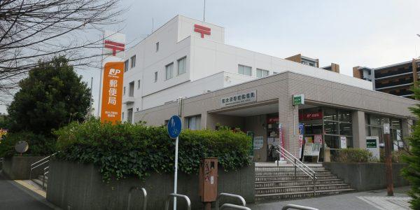 南大沢郵便局 01