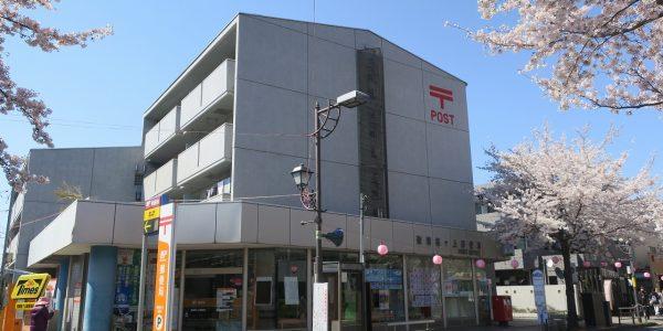 聖蹟桜ヶ丘郵便局 01