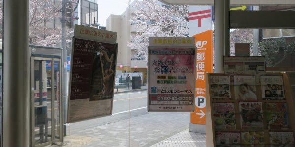 聖蹟桜ヶ丘郵便局 02