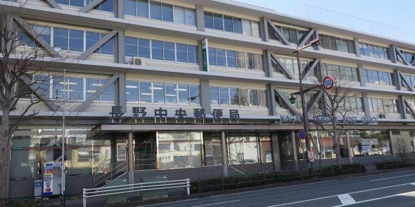 長野中央郵便局 01